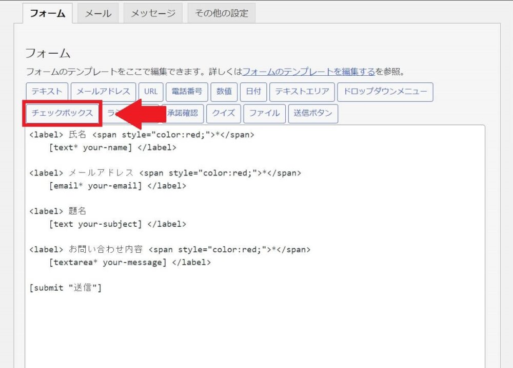 Contact Form7チェックボックス